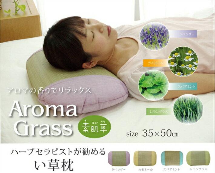 『アロマグラス』アロマの香りでリラックス自然素材 純国産い草枕