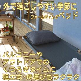 フォールディングベッド