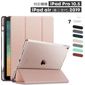 Infiland ipad air 3 ケース2019春/iPad Pro 10.5ケース 半透明 キズ防止 Apple Pencil収納 軽量 薄型 オートスリープ機能 三つ折りスタンドカバー