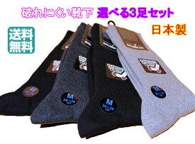 選べる 破れにくい 靴下 セット メンズ 日本製 24〜26cm 3足セット 綿混 ビジネスソックス 全5色 3足組 1256円 まとめ買い 新生活応援