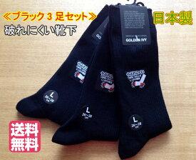 破れにくい 靴下 日本製 セット 26〜28cm メンズ 3足セット ビジネスソックス 大きいサイズ 綿混 大寸 3足組 1284円 まとめ買い 新生活応援