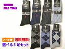 ウエスタン POLO ポロ 靴下 メンズソックス セット ブランド ソックス 5足セット メンズ 選べる9種類 通学通勤 ワンポイントソックス WESTERN POLO TEXAS mens サイズ2