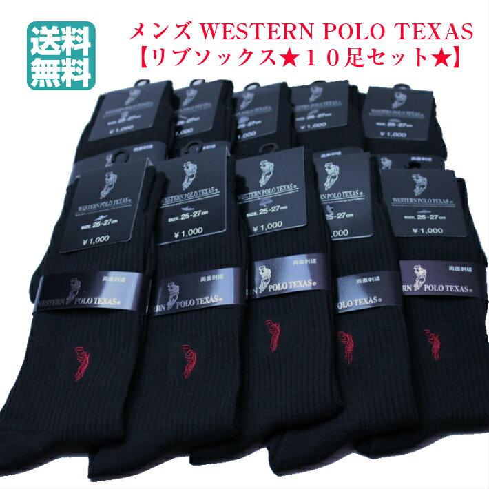 POLO ポロ 靴下 セット メンズソックス ブランド 10足セット メンズ リブソックス 25〜27cm クルー丈 綿混 紳士 ビジネスソックス 送料込 2500円 半額以下の注目アイテム宅急便送料無料 まとめ買い 秋冬おすすめ