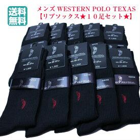 POLO ウエスタン ポロ 靴下 セット メンズ 10足セット メンズソックス ブランド リブソックス 25〜27cm クルー丈 綿混 紳士 ビジネスソックス 送料込 2546円 半額以下の注目アイテム 宅急便送料無料 まとめ買い 新生活応援