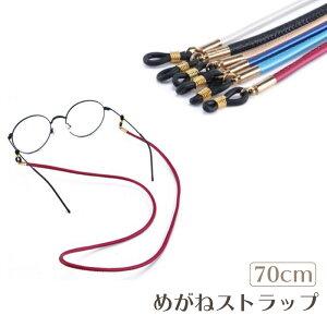 メガネストラップ 首さげ ネック レザー おしゃれ かわいい めがねストラップ 眼鏡 ストラップ