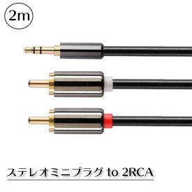 オーディオケーブル ステレオミニプラグ to 2RCA 赤/白 変換 ステレオ OFC スマホ タブレット 3.5mm 2m