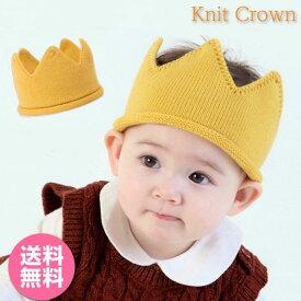 ベビー ヘアアクセ クラウン 王冠 かんむり 赤ちゃん かわいい ヘッドアクセサリー 誕生日 記念撮影 ニット