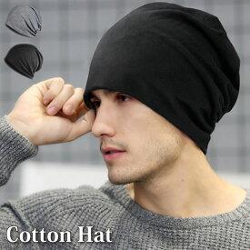 コットン帽 サマーニット帽 ニット帽 綿 帽子 キャップ おしゃれ ビーニー メンズ レディース 薄い 薄め ニットキャップ
