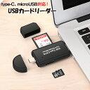 カードリーダー SDカードリーダー TypeC タイプC SDカード microSD USB microUSB スマホ Android OTG 機能 USB2....