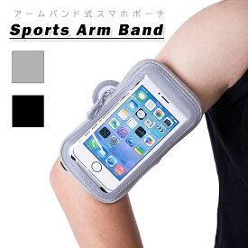 アームバンド アームポーチ スマホ ポーチ ランニング ジョギング イヤホンホール iPhone Android