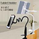 タブレットホルダー タブレットスタンド フレキシブルアーム 360度回転 ipad タブレット スマホ