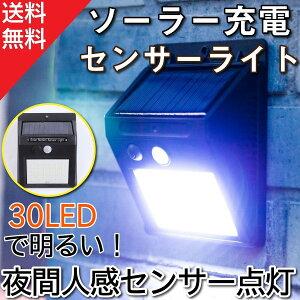 ソーラーライト センサーライト LED 屋外 人感 自動点灯 30LED 防水 玄関 外