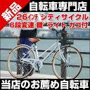 シティサイクル おしゃれ 自転車 26インチ ギア付 シマノ6段変速 カゴ カギ ライト標準装備 シティサイクル ママチャリ 入学式や新生活にいかがですか 【自... ランキングお取り寄せ