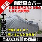 自転車カバー(改)送料無料自転車カバー大サイズ雨・ホコリから守る盗難対策に便利