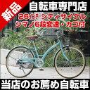 シティサイクル おしゃれ ギア付 自転車 ママチャリ 26インチ シマノ6段変速付 カゴ カギ ライト標準装備 自転車通販 じてんしゃ TOPONE T-CCB266-43 【自転車 zitennsy