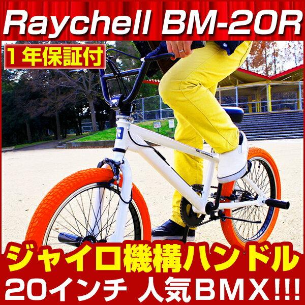 BMX ストリート ペグ スタンド ハンドル 20インチ ジャイロ機構ハンドル BMX Raychell レイチェル BM-20R
