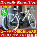 【お買い得価格】ロードバイク 700C 自転車 シマノ製21段変速を装備 ブレーキ2way 当店売れ筋自転車 スタンド【楽天 …