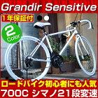 【お買い得価格】ロードバイク700Cシマノ製21段変速を装備ブレーキ2way当店売れ筋自転車【楽天自転車通販じてんしゃクおすすめ】GrandirSensitive