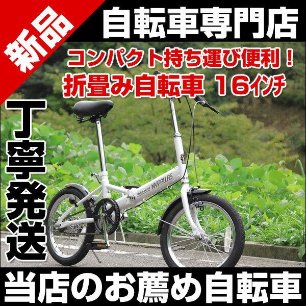 折りたたみ自転車 16インチ 折り畳み自転車 マイパラス 自転車 通販 コンパクト自転車 軽量 M-101