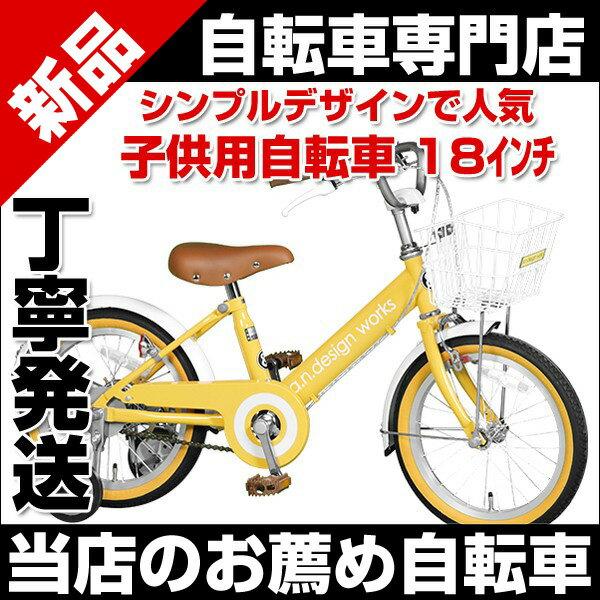 【送料無料】自転車 子供自転車 幼児用自転車 18インチ V18 プレゼント 男の子 女の子