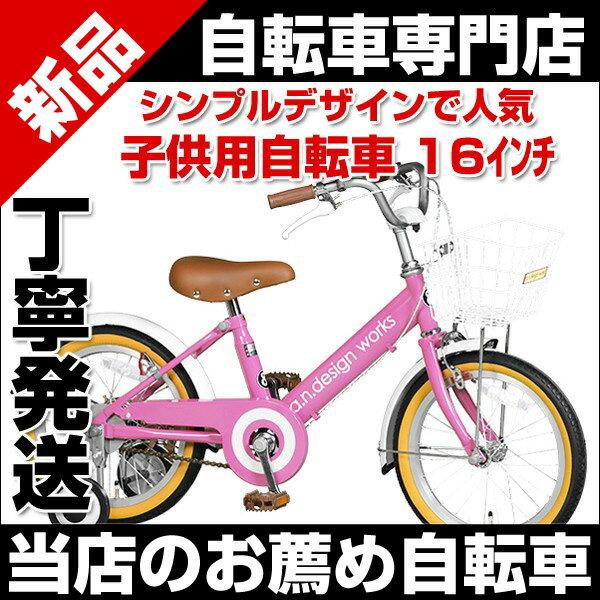 【送料無料】自転車 子供用 子供自転車 幼児用自転車 16インチ V16 プレゼント 男の子 女の子