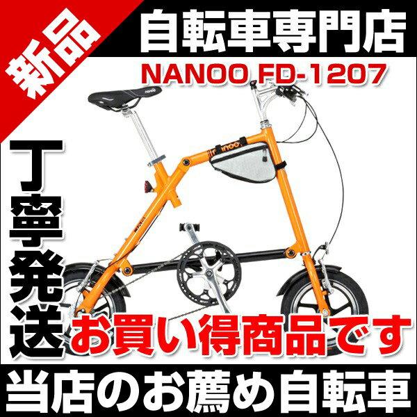 折りたたみ自転車 軽量 NANOO FD-1207 7段変速 コンパクト お買い得商品です プレゼント・新生活にいかがですか?