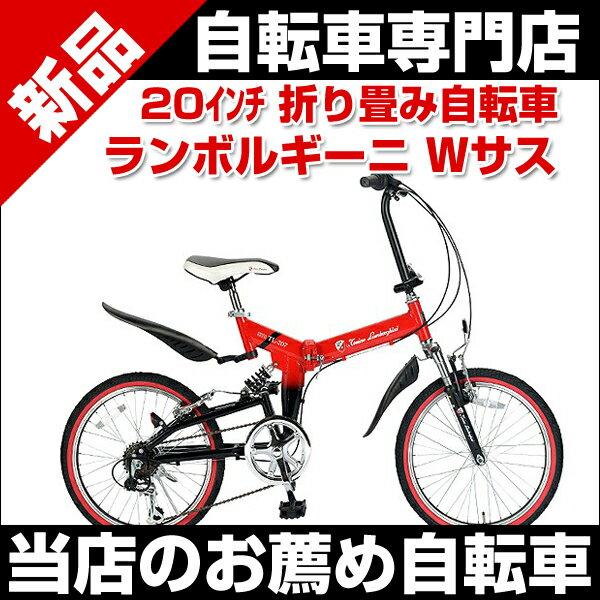 送料無料 折りたたみ自転車 20インチ 軽量 アルミ ランボルギーニ 軽量アルミフレーム シマノ製変速機 前後Vブレーキ TL-207