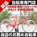【送料無料】自転車 車体 シティサイクル 女の子自転車 24インチ 6段変速 マイパラス My Pallas M-811