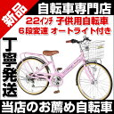 子供用自転車 自転車 22インチ 子供用自転車 幼児用自転車 補助輪 カゴ付 女の子 VP226HD オートライト パイプキャリア