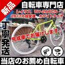 クロスバイク 26インチ ライト カギ スタンド RY-266CN-ALL RAYSUS 自転車 シマノ6段変速 可動式ハンドルステム採用 ホワイトタイヤが人気! 前後Vブレーキ レイサス