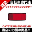 CATEYE(キャットアイ) ワイドアングルリフレクター RR-395-BZ 4R