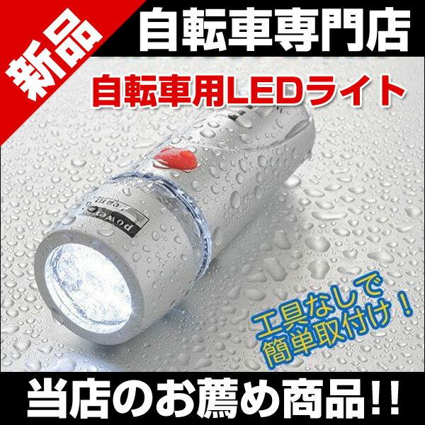 自転車 LEDライト 防水ライト ウォータープルーフ 送料無料 代引き出来ません