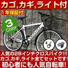 クロスバイク自転車26インチシマノ6段変速当店は、カゴライトカギ付き【楽天自転車通販クロスバイクおすすめ】T-MCA266-43TOPONE