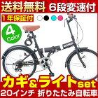 折りたたみ自転車自転車20インチシマノ6段変速ギアワイヤー錠・ライト付