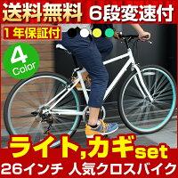 【送料無料】クロスバイク自転車26インチ当店人気自転車通販シマノ6段変速TOPONE自転車カギライト付スポーツバイクアウトドアクロスバイクおすすめMCR266