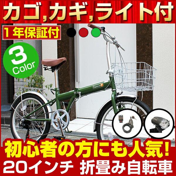 折りたたみ自転車 自転車 20インチ カゴ付 シマノ6段変速 ワイヤー錠 鍵 LEDライトプレゼント お買得価格 安い 折り畳み自転車 折畳み自転車 折畳自転車 じてんしゃ 誕生日 景品に 自転車通販 TOP ONE KGK206LL