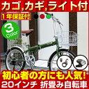 折りたたみ自転車 自転車 20インチ カゴ付 シマノ6段変速 ワイヤー錠 鍵 LEDライトプレゼント お買得価格 安い 折り畳み自転車 折畳み自転車 折畳自転車 じてんしゃ 誕生日 景品に 自転車通販