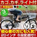 折りたたみ自転車 20インチ カゴ付 ライト ワイヤー錠セットでお得 おりたたみ自転車通販 折り畳み自転車 折畳自転車 折畳み自転車 じてんしゃ KGK206 ...