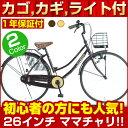 【送料無料】シティサイクル おしゃれ 26インチ 自転車 シンプルな自転車 ライト カギ標準装備 便利なカゴ付き入学式や新生活にいかがですか?M-513