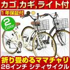 【送料無料】自転車26インチM-506折畳タウンサイクル低床フレーム6段変速付カゴ・カギ・ライトが標準装備
