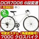 クロスバイク 自転車 700C シマノ6段変速 可変式ステム(角度調節機能)TOPONE DCR7006 DCR7006-4D/57