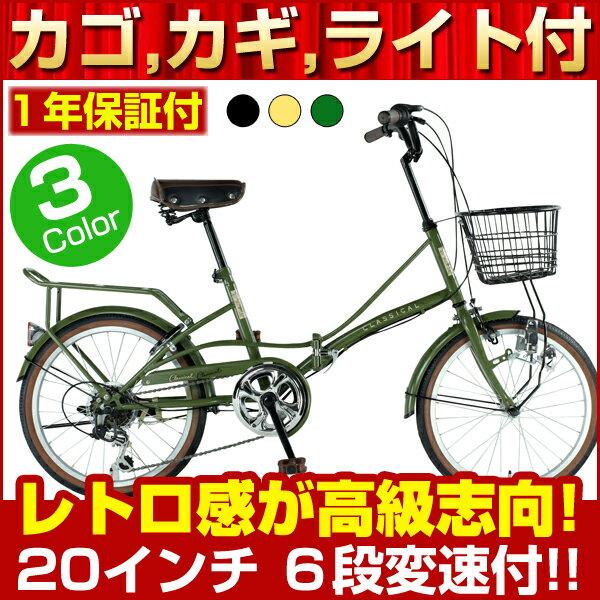 折りたたみ自転車 自転車 20インチ シマノ6段変速ギア 荷台付 カゴ・カギ・ライト・パイプリアキャリア付き YBC206-68 Topone トップワン