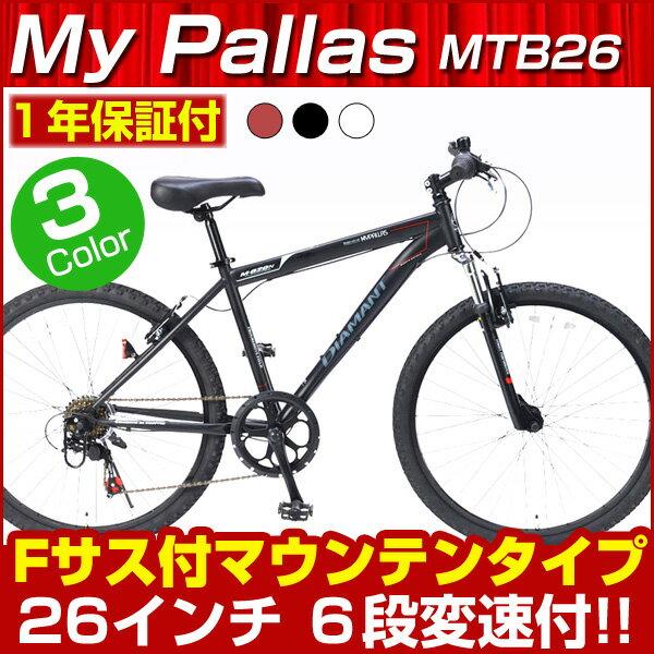 マウンテンバイク 自転車 MTB 26インチ フロントサス付 MTB 26インチ シマノ6段変速付 M-620N Mypallas マイパラス