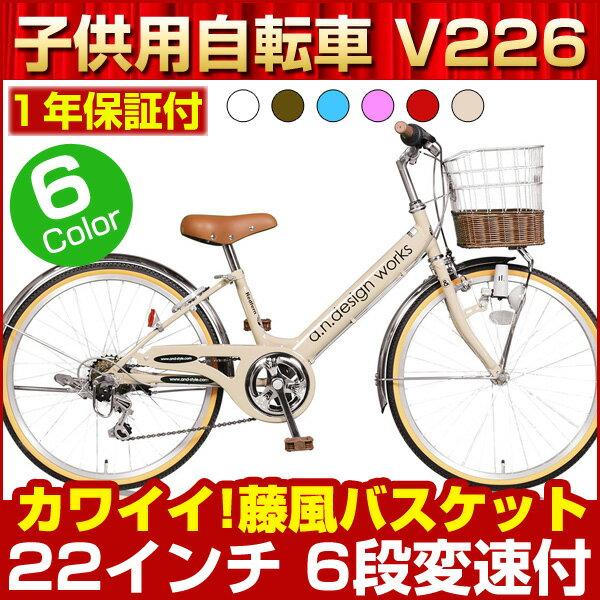 【送料無料】自転車 子供用自転車 22インチ V226 ライト 6段変速付き 藤風バスケット
