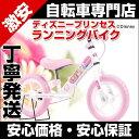【送料無料】自転車  トレーニングバイク ディズニープリンセス ランニングバイク ブレーキ付 ペダルなし自転車 MC-DP