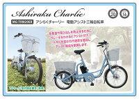 アシらくチャーリー電動アシスト三輪自転車MG-TRM20EB後カゴ前カゴライトカギ付き