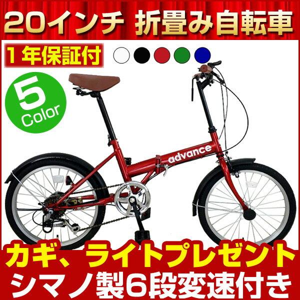 折りたたみ自転車 安い 20インチ シマノ6段変速 錠・ライトプレゼント お買得価格 安い 折り畳み自転車 折畳み自転車 折畳自転車 じてんしゃ 誕生日 景品に 自転車通販 ad