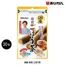 【定期購入はありません】 焙煎 ごぼう茶 20包メール便可 送料無料