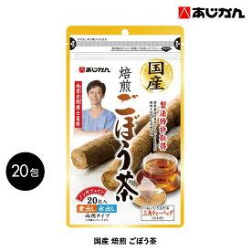 【定期購入はありません】 焙煎 ごぼう茶 20包あじかん 南雲 博士監修 国産 ごぼう 茶