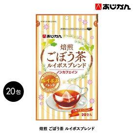 焙煎ごぼう茶 ルイボスブレンド 20包